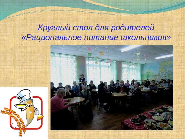 Круглый стол для родителей «Рациональное питание школьников»