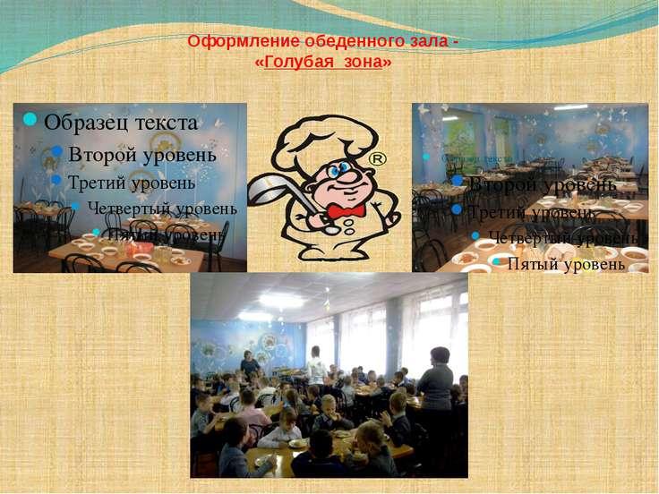 Оформление обеденного зала - «Голубая зона»