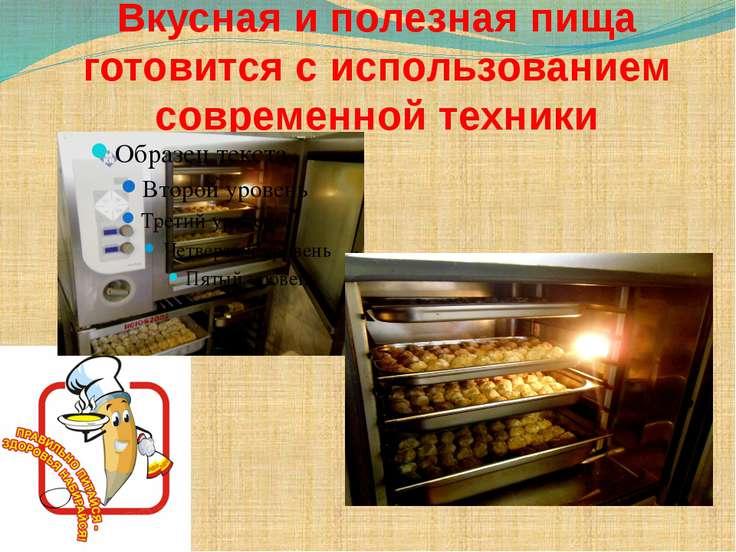 Вкусная и полезная пища готовится с использованием современной техники