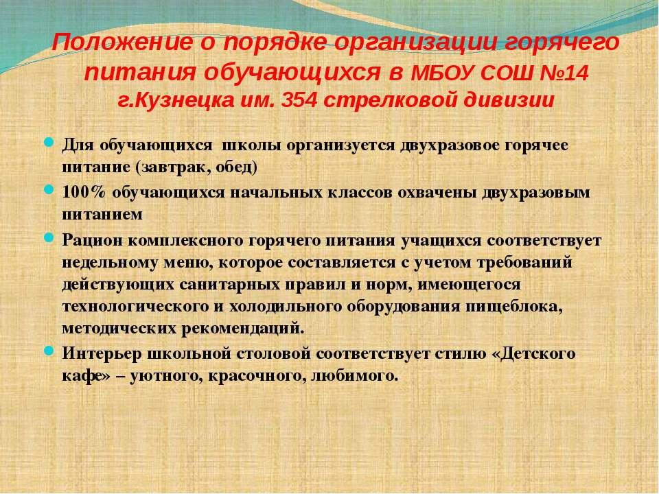 Положение о порядке организации горячего питания обучающихся в МБОУ СОШ №14 г...