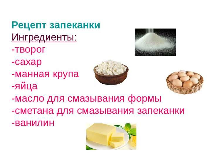 Рецепт запеканки Ингредиенты: -творог -сахар -манная крупа -яйца -масло для с...