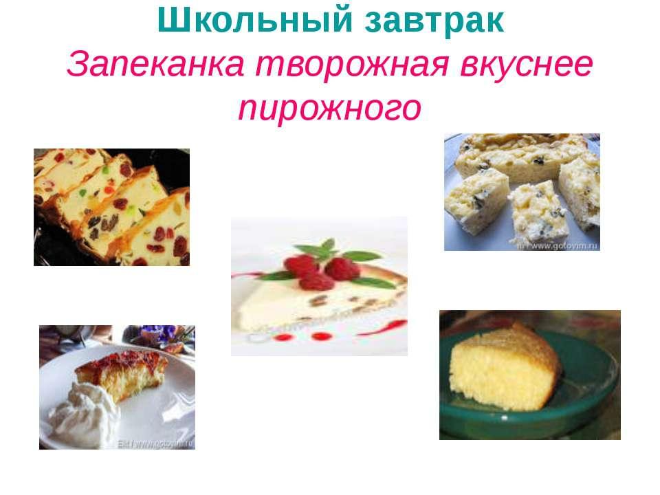 Школьный завтрак Запеканка творожная вкуснее пирожного