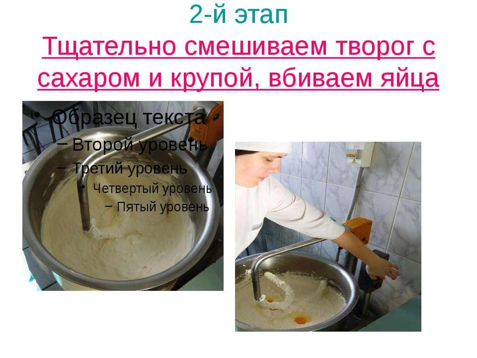 2-й этап Тщательно смешиваем творог с сахаром и крупой, вбиваем яйца