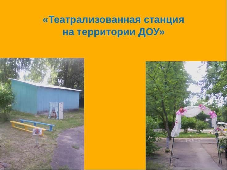 «Театрализованная станция на территории ДОУ»