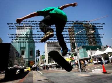 Скейтбординг появился в конце 1940-х— начале 1950-х годов, в среде&nbsp...