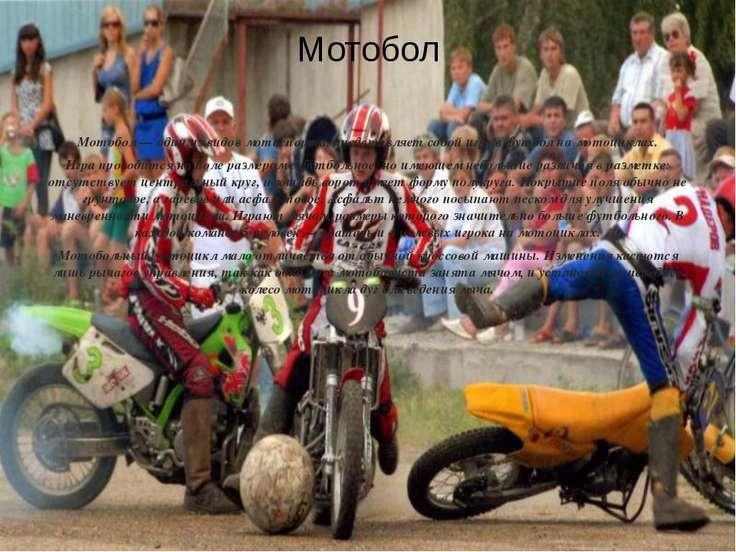 Мотобол Мотобол— один из видов мотоспорта, представляет собой игру в&nb...