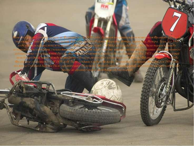 Мотобол как вид спорта возник во Франции после 1930 года. Первым неофициальны...