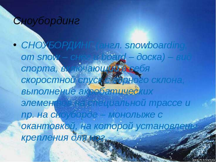 Сноубординг СНОУБОРДИНГ(англ. snowboarding, от snow – снег и board – до...