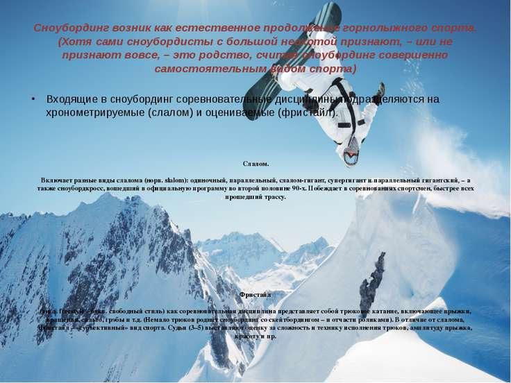 Сноубординг возник как естественное продолжение горнолыжного спорта. (Хотя са...