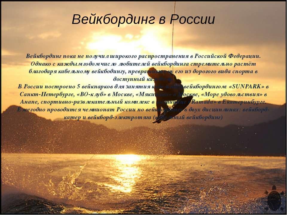 Вейкбординг в России Вейкбординг пока не получил широкого распространения в&n...
