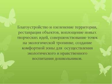 Благоустройство и озеленение территории, реставрация объектов, воплощение нов...