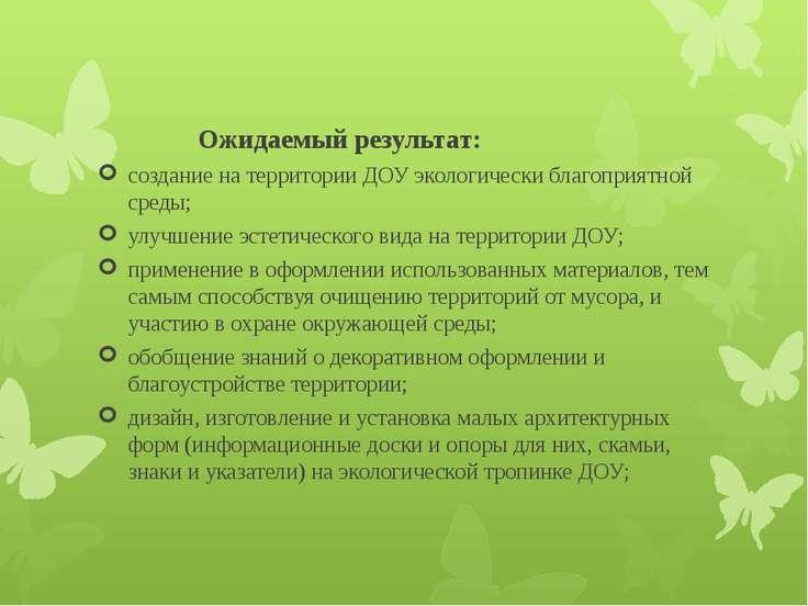Ожидаемый результат: создание на территории ДОУ экологически благоприятной ср...