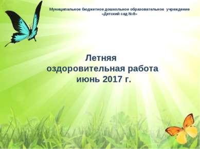Муниципальное бюджетное дошкольное образовательное учреждение «Детский сад №8...