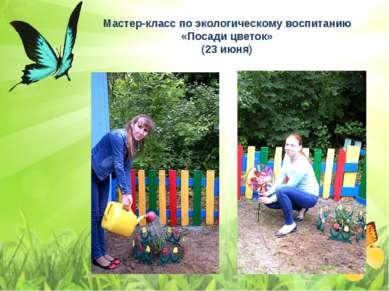 Мастер-класс по экологическому воспитанию «Посади цветок» (23 июня)