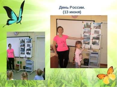 День России. (13 июня)
