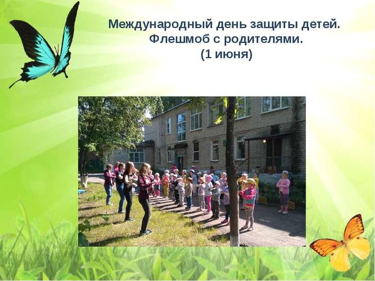 Международный день защиты детей. Флешмоб с родителями. (1 июня)