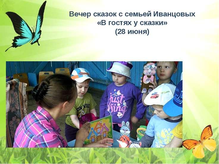 Вечер сказок с семьей Иванцовых «В гостях у сказки» (28 июня)