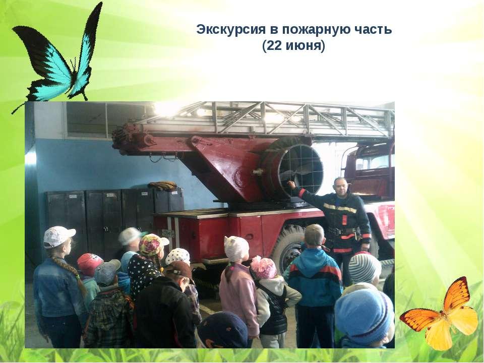 Экскурсия в пожарную часть (22 июня)