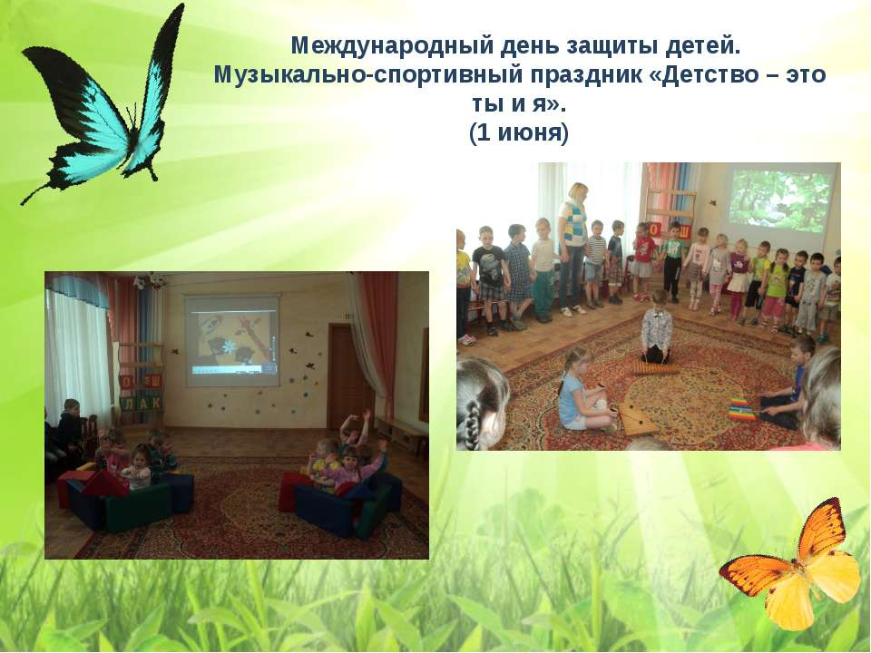 Международный день защиты детей. Музыкально-спортивный праздник «Детство – эт...