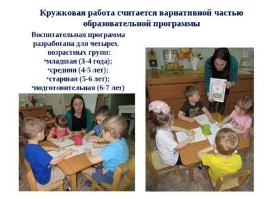 Кружковая работа считается вариативной частью образовательной программы Воспи...