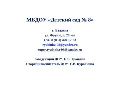 МБДОУ «Детский сад № 8» г. Балахна ул. Фрунзе, д. 20 «а» тел. 8 (831) 449-17-...