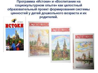 Программа «Истоки» и «Воспитание на социокультурном опыте» как целостный обра...
