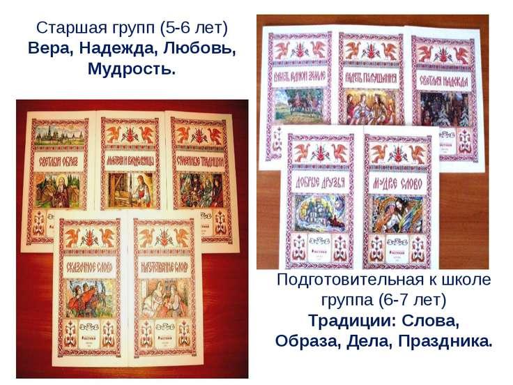 Старшая групп (5-6 лет) Вера, Надежда, Любовь, Мудрость. Подготовительная к ш...