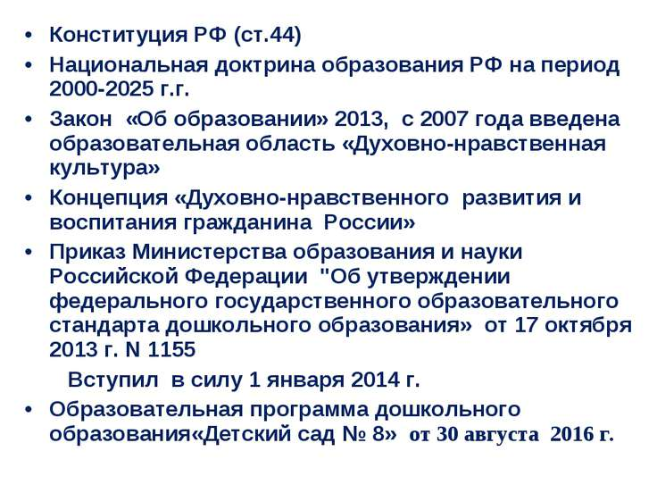 Конституция РФ (ст.44) Национальная доктрина образования РФ на период 2000-20...