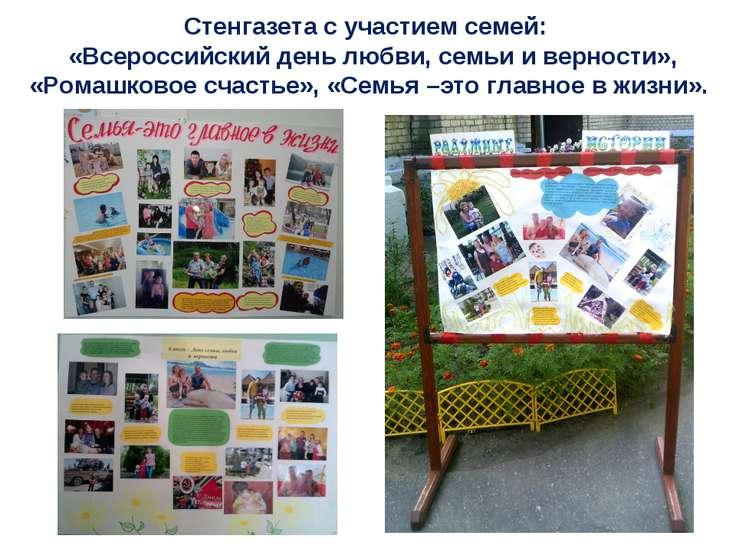 Стенгазета с участием семей: «Всероссийский день любви, семьи и верности», «Р...