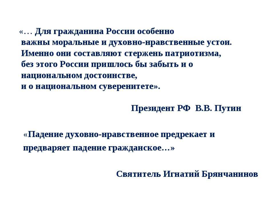 «… Для гражданина России особенно важны моральные и духовно-нравственные усто...