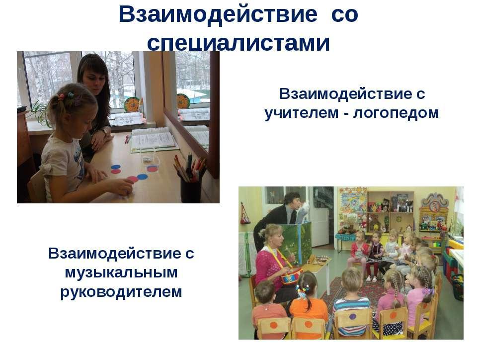 Взаимодействие со специалистами Взаимодействие с учителем - логопедом Взаимод...