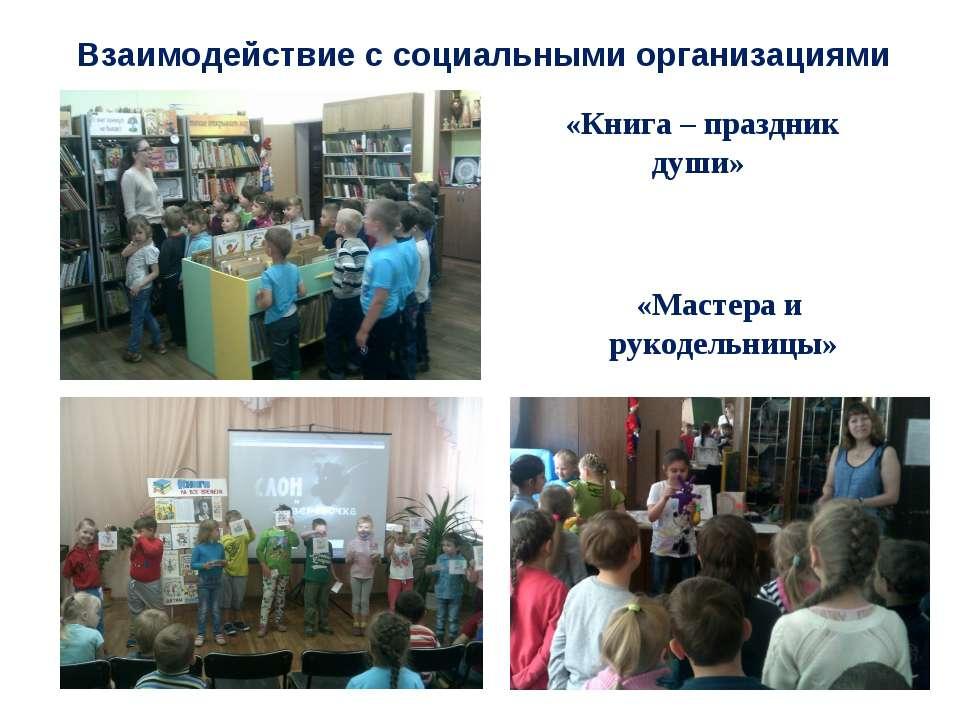 Взаимодействие с социальными организациями «Книга – праздник души» «Мастера и...