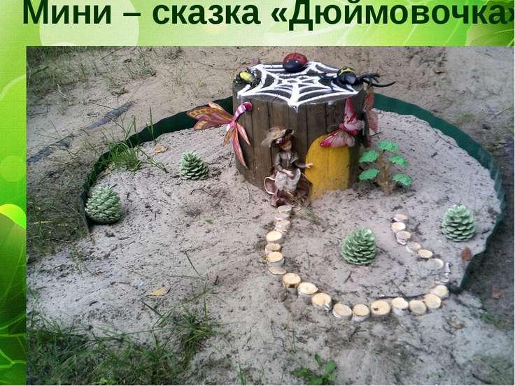Центр Лилипутии Мини – сказка «Дюймовочка»