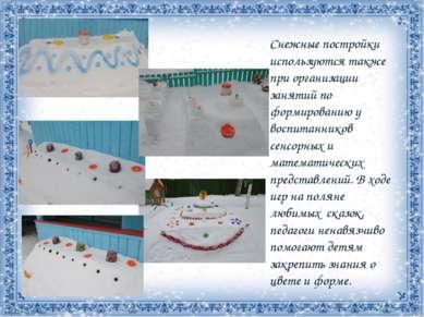 Снежные постройки используются также при организации занятий по формированию ...