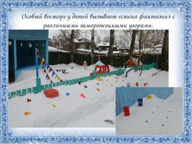 Особый восторг у детей вызывает «стена фантазии» с различными замороженными у...