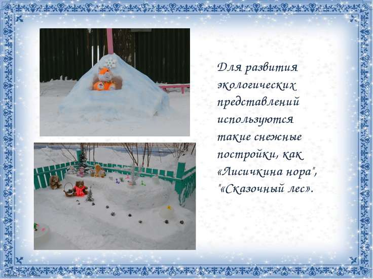Для развития экологических представлений используются такие снежные постройки...
