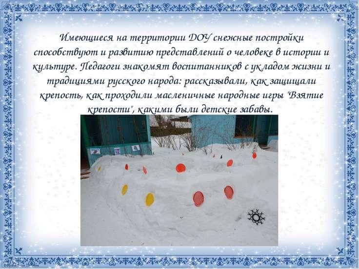 Имеющиеся на территории ДОУ снежные постройки способствуют и развитию предста...