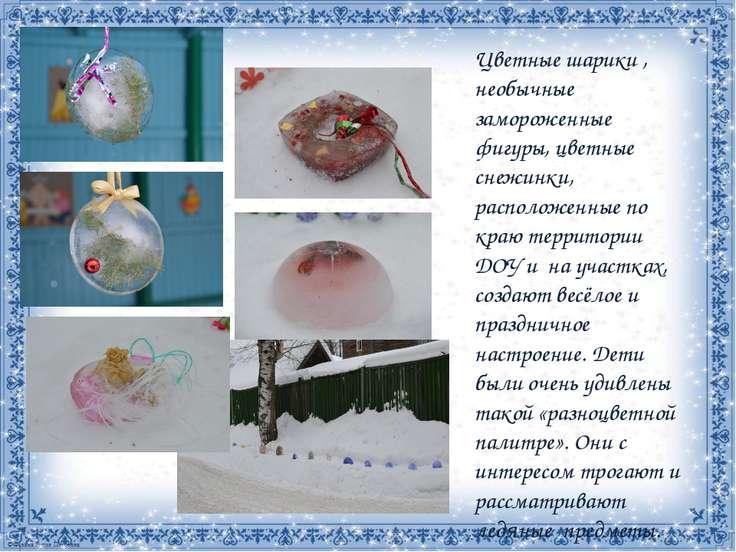 Цветные шарики , необычные замороженные фигуры, цветные снежинки, расположенн...