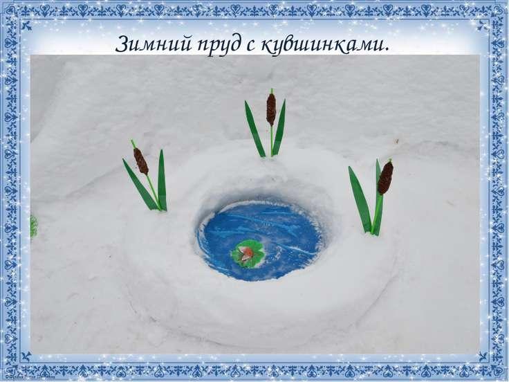 Зимний пруд с кувшинками.