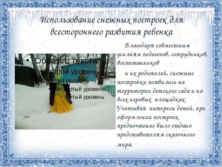 Использование снежных построек для всестороннего развития ребенка Благодаря с...