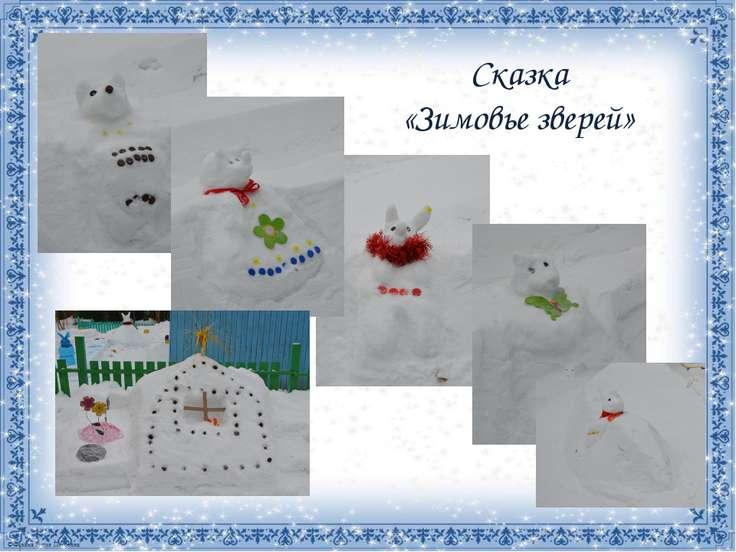 Сказка «Зимовье зверей»