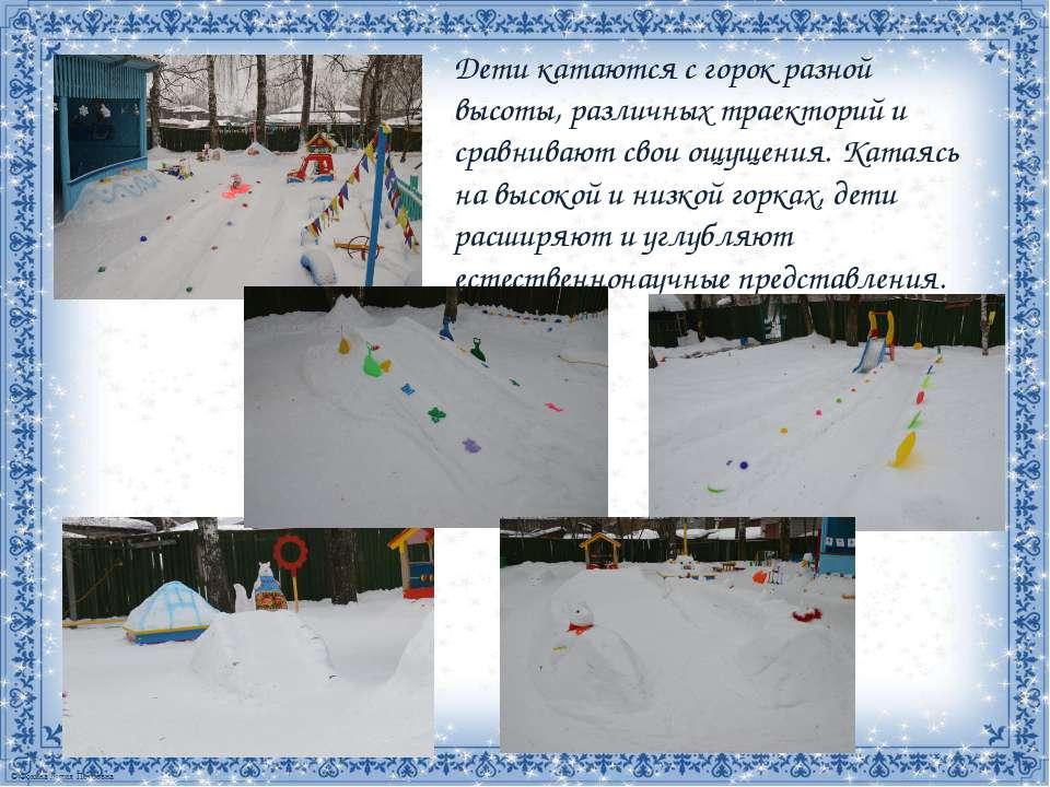 Дети катаются с горок разной высоты, различных траекторий и сравнивают свои о...