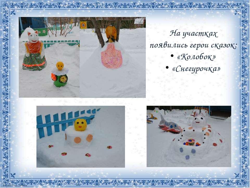 На участках появилисьгерои сказок: «Колобок» «Снегурочка»