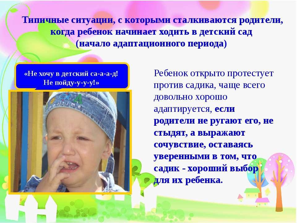 Ребенок открыто протестует против садика, чаще всего довольно хорошо адаптиру...