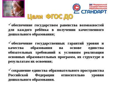 обеспечение государством равенства возможностей для каждого ребёнка в получен...