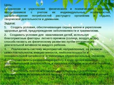 Цель: сохранение и укрепление физического и психического здоровья воспитанни...