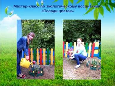 Мастер-класс по экологическому воспитанию «Посади цветок»