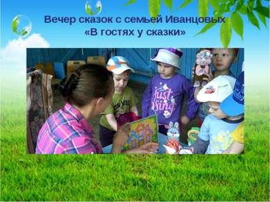 Вечер сказок с семьей Иванцовых «В гостях у сказки»