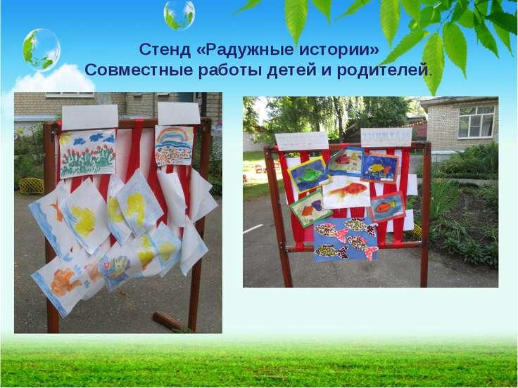 Стенд «Радужные истории» Совместные работы детей и родителей.