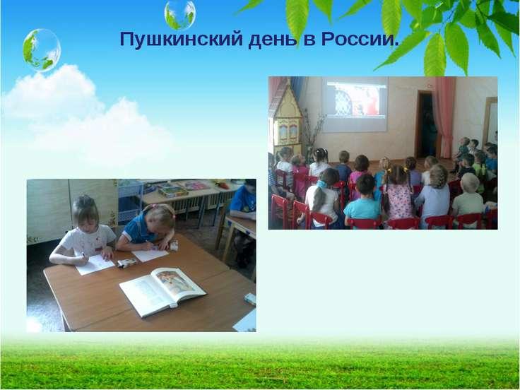 Пушкинский день в России.